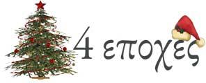 4 εποχές εποχιακά Χριστουγεννιάτικα είδη