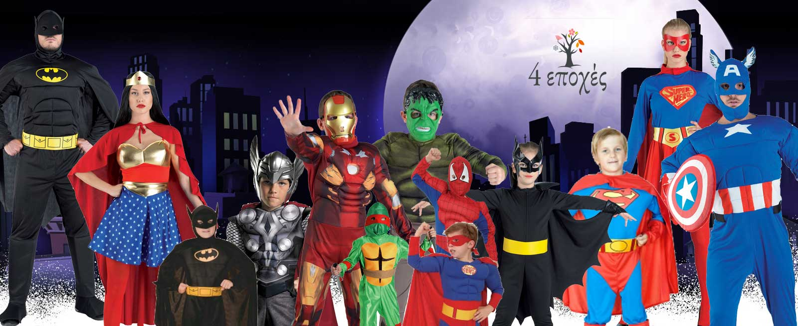 Αποκριάτικες στολές για σούπερ ήρωες